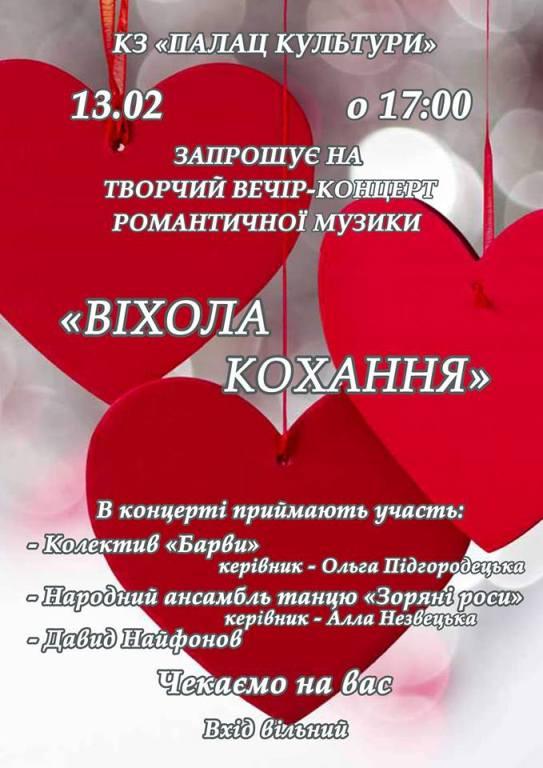 """В Житомирі 13 лютого відбудеться творчий вечір-концерт """"Віхола кохання"""""""