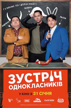 Розклад сеансів фільмів кінотеатру «Україна» з 31/01/19 по 06/02/19