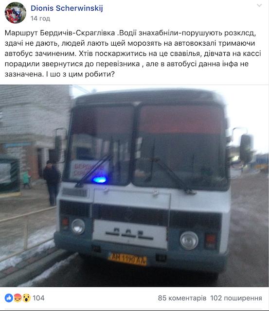 У Бердичеві люди скаржаться на маршрутки: порушують розклад, не дають решту