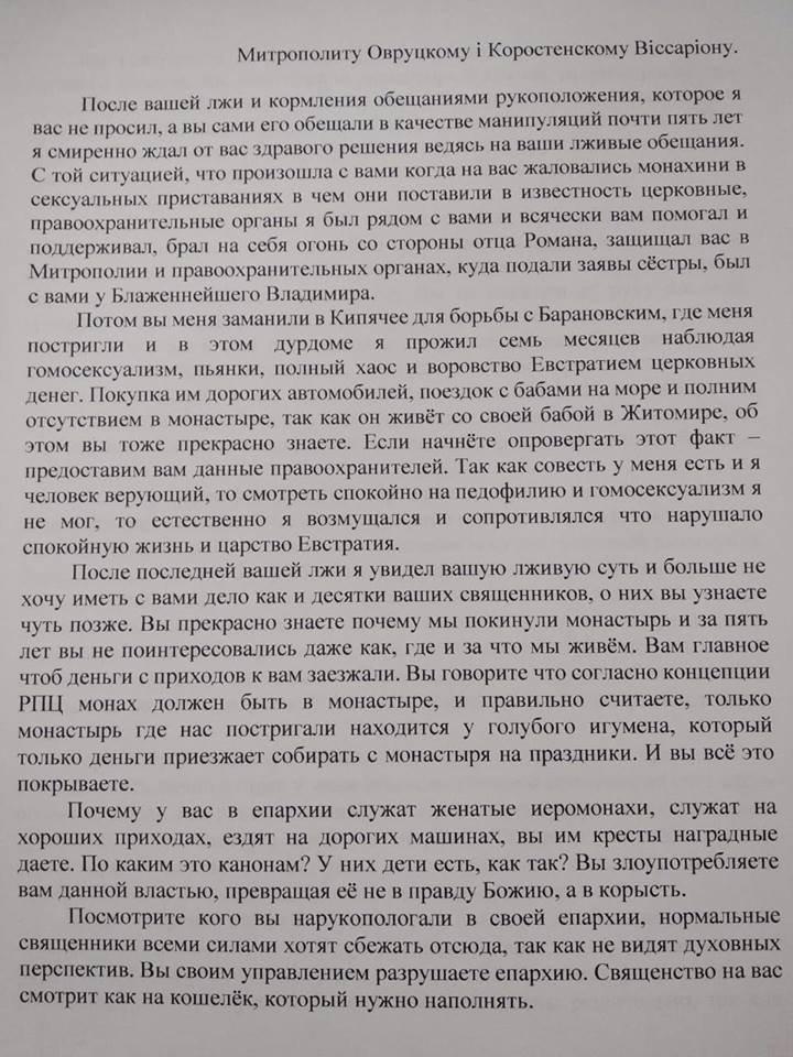 Сексуальний скандал в Овруцькій єпархії УПЦ. ФОТО