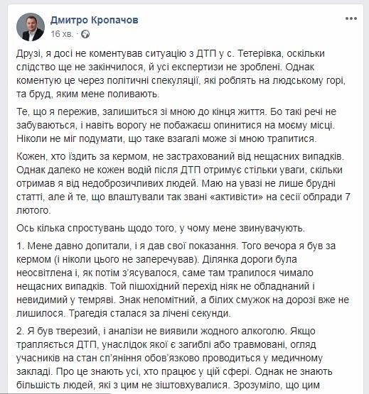 """""""Того вечора я був за кермом"""", - депутат Житомирської облради вперше прокоментував смертельну ДТП"""