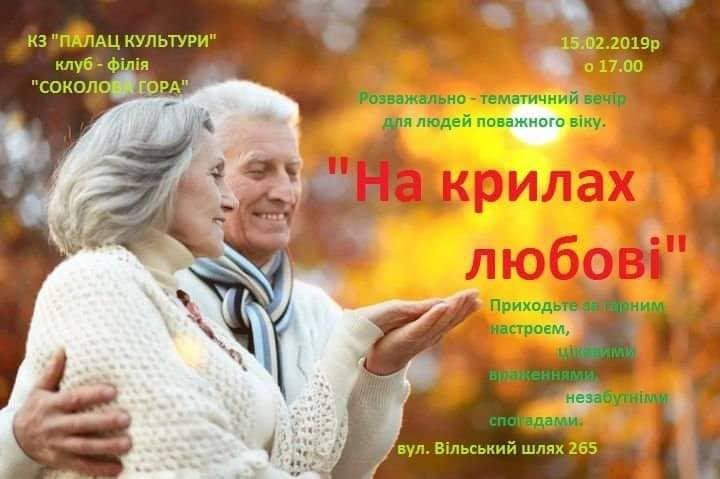 В Житомирі відбудеться розважально-тематичний вечір для людей поважного віку