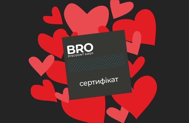 Якщо ви ще не підготували подарунок, не хвилюйтеся, Discount Shop BRO потурбувався про вас!