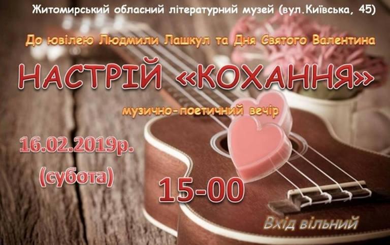 Як розважитись в Житомирі на вихідних 16-17 лютого?