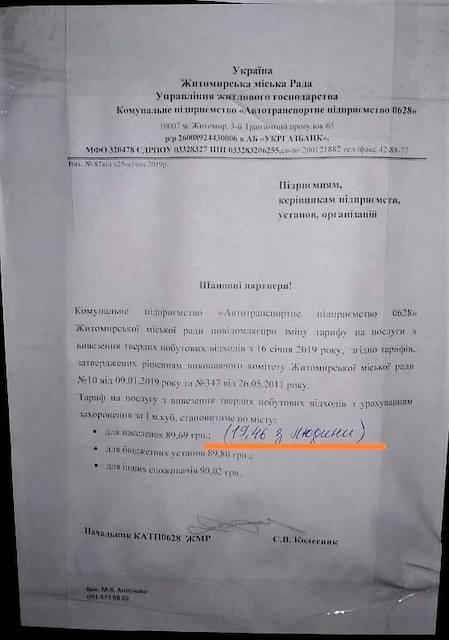 """Житомирян вирішили """"добити"""" платіжками з новими цінами за вивезення сміття. ФОТО"""