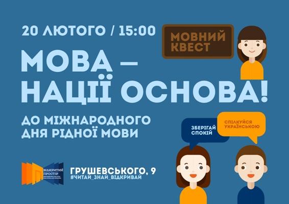 В Житомирі 20 лютого відбудеться  мовний квест «Мова – нації основа!»