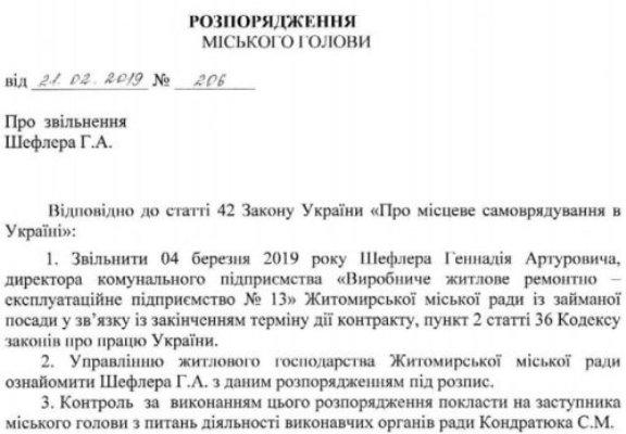 Мер Житомира звільнив ще одного директора комунального підприємства