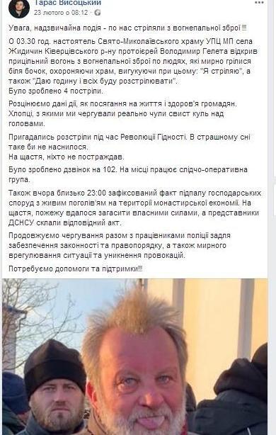 Священник УПЦ МП стріляв по односельцях через перехід до ПЦУ