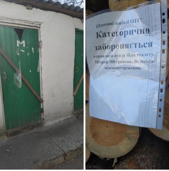 Біля поліклініки в Олевську туалет забитий штабами. ФОТО