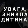 На Житомирщині безвісти зник 14-річний підліток