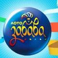 Бердичівлянин виграв у лотерею півмільйона гривень