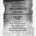 """В Житомирі 2 березня відбудеться презентація книги """"Tabula incognita"""""""