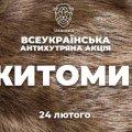 Житомир виходить на Всеукраїнську антихутряну акцію