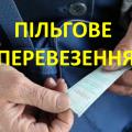 Місцевий бюджет платитиме за пільгове перевезення лугинчан