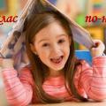 Що треба знати батькам, щоб записати дитину до 1-го класу у Житомирі