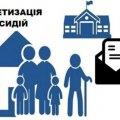 Як у Житомирі отримати «живі» кошти за призначені субсидії