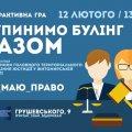 В Житомирі 12 лютого відбудеться інтерактивна зустріч «Зупинимо булінг разом»