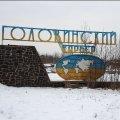 Прокуратура Житомирской области доказала незаконность выдачи разрешений на добычу лабрадорита