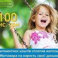 """В Житомирі майже 100 тисяч гривень аліментів заплатить батько, який на 10 років """"забув"""" про свою доньку"""