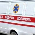 Правила виклику екстреної медичної допомоги  в Житомирі та області