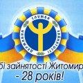 Житомирська обласна служба зайнятості відсвяткувала своє 28-річчя