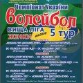 У Житомирі відбудуться ігри 5 туру Чемпіонату України з волейболу серед жіночих команд Вищої ліги