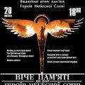 В Житомирі відбудеться віче пам'яті до дня Героїв Небесної Сотні