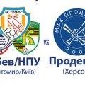 На вихідних в Житомирі відбудеться матч 15 туру футзальної Екстра-ліги