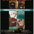В Житомирі презентують виставку з культурним надбанням корінних народів Австралії