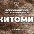 В Житомирі 24 лютого відбудеться Всеукраїнська антихутряна акція