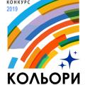 У Житомирі пройде міжнародний конкурс творчих робіт для дітей і підлітків від 5 до 17 років