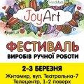 У Житомирі на вихідних відбудеться фестиваль виробів ручної роботи