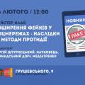 В Житомирі 28 лютого відбудеться профорієнтаційний квест «Світ професій: мій вимір, мій вибір»