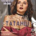 В Житомирі 28 лютого відбудеться концерт NAVKY
