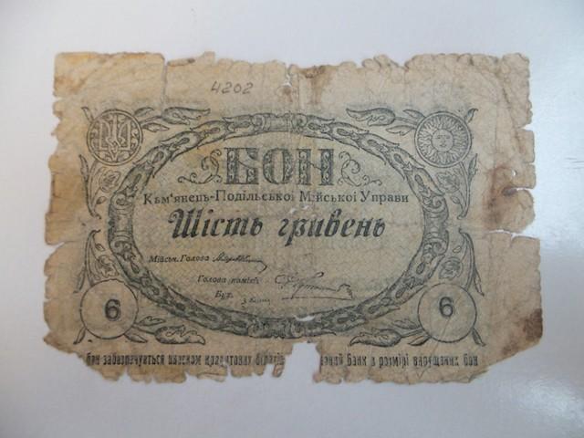 У березні 1918 року у Житомирі було запроваджено гривню. ФОТО