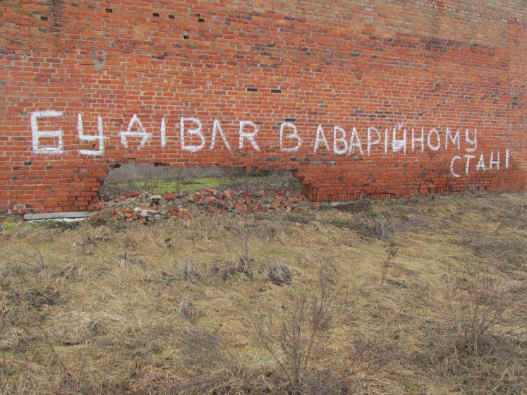 На Житомирщині у Високівській ОТГ життя людей під небезпекою.ФОТО