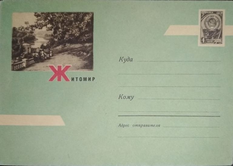 Поштові конверти із зображенням Житомира. ФОТО