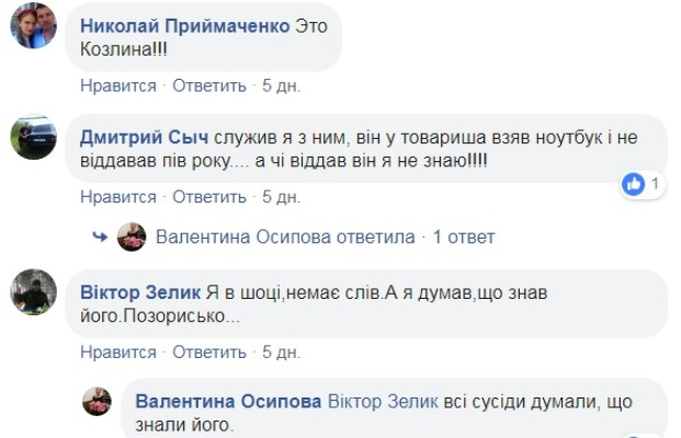 Житомирський офіцер 95 бригади та учасник АТО - шахрай?ФОТО
