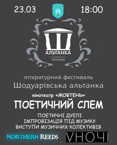 В Житомирі влаштують Літературний фестиваль «ША» («Шодуарівська Альтанка»)