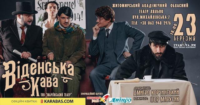 Вперше у Житомирі 23 березня покажуть виставу за п'єсою Дмитра Корчинського