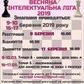 В Житомирі пройдуть змагання для шахістів