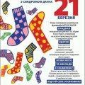 Де у Житомирі можна придбати шкарпетки, щоб долучитися до флешмобу на підтримку людей з синдромом Дауна