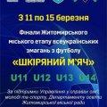 Сьогодні в Житомирі стартує фінал міського етапу всеукраїнських змагань з футболу