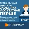 В Житомирі відбудеться інтерактивна зустріч для молоді, яка голосуватиме вперше