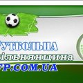 Попільнянська районна федерація футболу – краща федерації в області