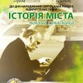 """В Житомирі відбудеться виставка """"Історія міста. Погляд сучасника"""""""