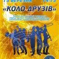 """В Житомирі відбудеться творчий звіт майбутніх музикантів """"Коло друзів"""""""