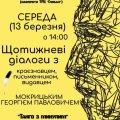 В Житомирі відбудеться зустріч із відомим краєзнавцем, письменником та видавцем Георгієм Мокрицьким
