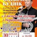"""У Житомирі відбудеться ювілейний творчий вечір з піснями і танцями """"З піснею на вустах і Україною в серці"""""""