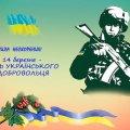 В Житомирі відбудеться урочистий захід – День українського добровольця